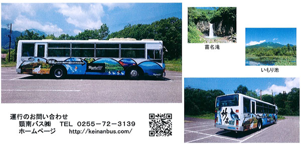 「えちごトキめき鉄道」と「妙高高原ライナー」「笹ヶ峰直行バス」を利用した着地型モデルコース